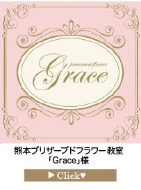 Grace様