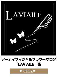 LAVIAILEさま