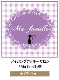 Ma-famill様