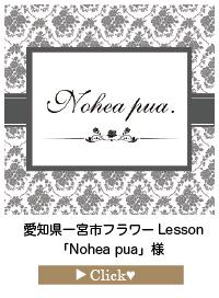 Nohea-puaさま
