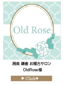 Old-Rose様