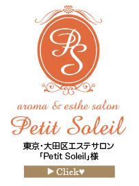 Petit-Soleil様