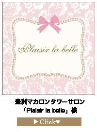 Plaisir-la-belleさま