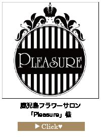 Pleasureさま