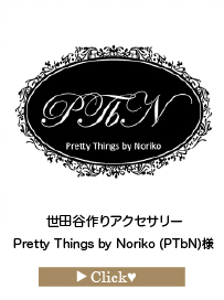 Pretty-Things-by-Noriko-(PTbN)」様