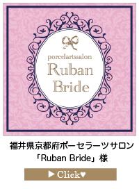 Ruban-Brideさま