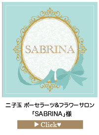 SABRINA様