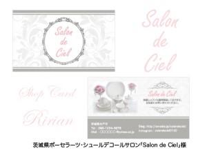 Salon-de-Ciel-card