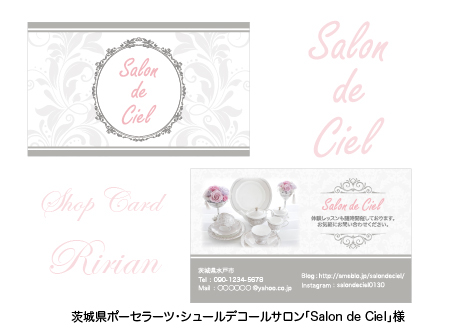 Salon-de-Ciel-card