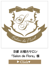 Salon-de-Floraさま