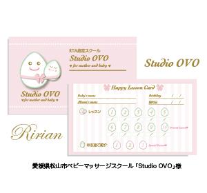 Studio-OVO様