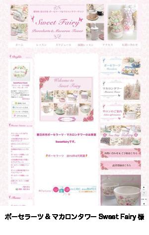 Sweet-Fairy様