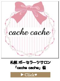 cachecacheさま