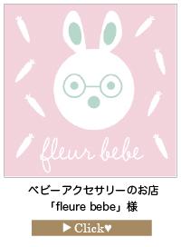 fleure-bebeさま