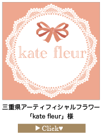 kate-fleurさま