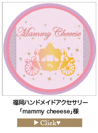 mammy-cheeese様
