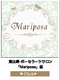 mariposaさま