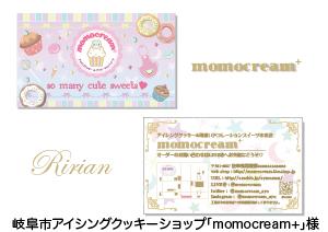 momocream+様