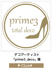 prime3_decoさま