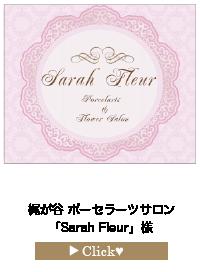 sarah-fleur様