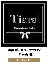 tiaralさま