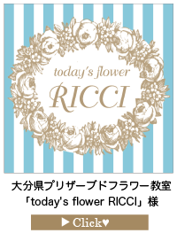 today's-flower-RICCIさま