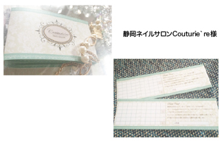 「Couturie`re」様