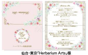「Herbarium-Arts」様