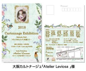 「Atelier-Leviosa-」様