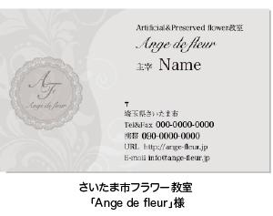 Ange-de-fleur様