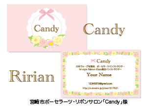 「Candy」様