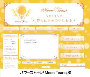 パワーストーン「Moon-Tears」様