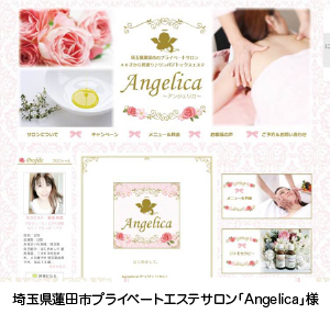 「Angelica」様