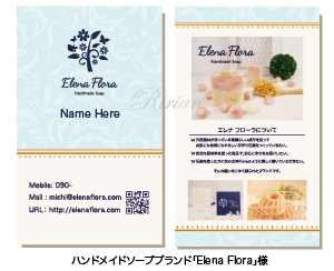 「Elena-Flora」様