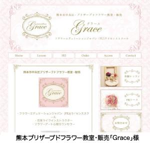「Grace」様