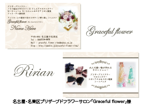 「Graceful-flower」様