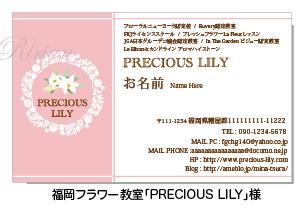 %e3%80%8cprecious-lily%e3%80%8d%e6%a7%98