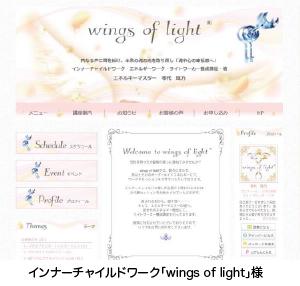 「wings-of-light」様