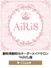 「AiRiS」様