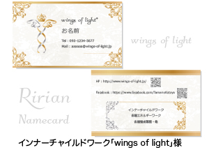「wings-of-light」様