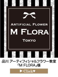 M-FLORA様