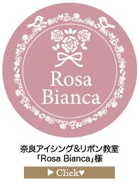 Rosa-Bianca様