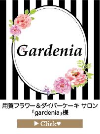 gardenia様
