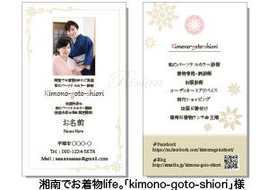 「kimono-goto-shiori」様