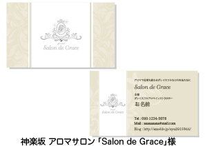 Salon-de-Grace様