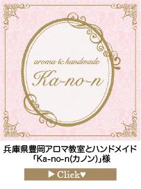 Ka-no-n様