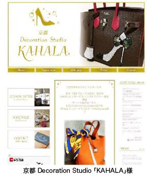 京都-Decoration-Studio-「KAHALA」様