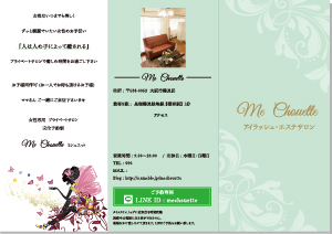 Me--Chouette様