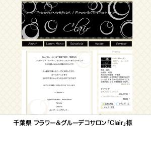 「Clair」様