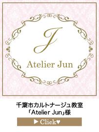 Atelier-Jun様